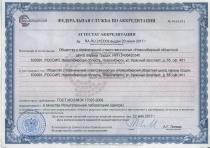 Аттестат аккредитации ООО НОЦОТ -2017 год